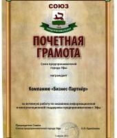 Бизнес-Партнеру от Союза предпринимателей Уфы
