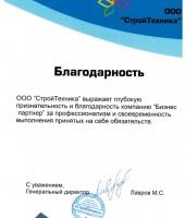 Бизнес-Партнеру от ООО «СтройТехника»