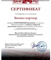 Бизнес-Партнеру от Банк24.ру