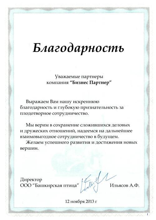 Документ(54)